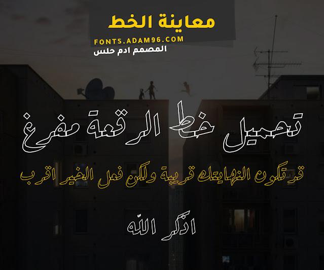 تحميل خط الرقعة عربي مفرغ من اروع الخطوط العربية للتصميم - فوتوشوب