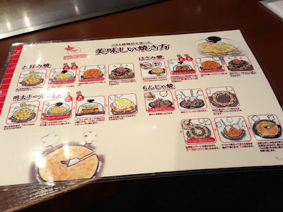 Cook your own okonomiyaki instruction in Japan