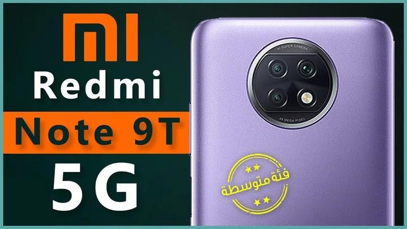 مواصفات Xiaomi Redmi Note 9T سعر شاومي ريدمي نوت ٩ تي