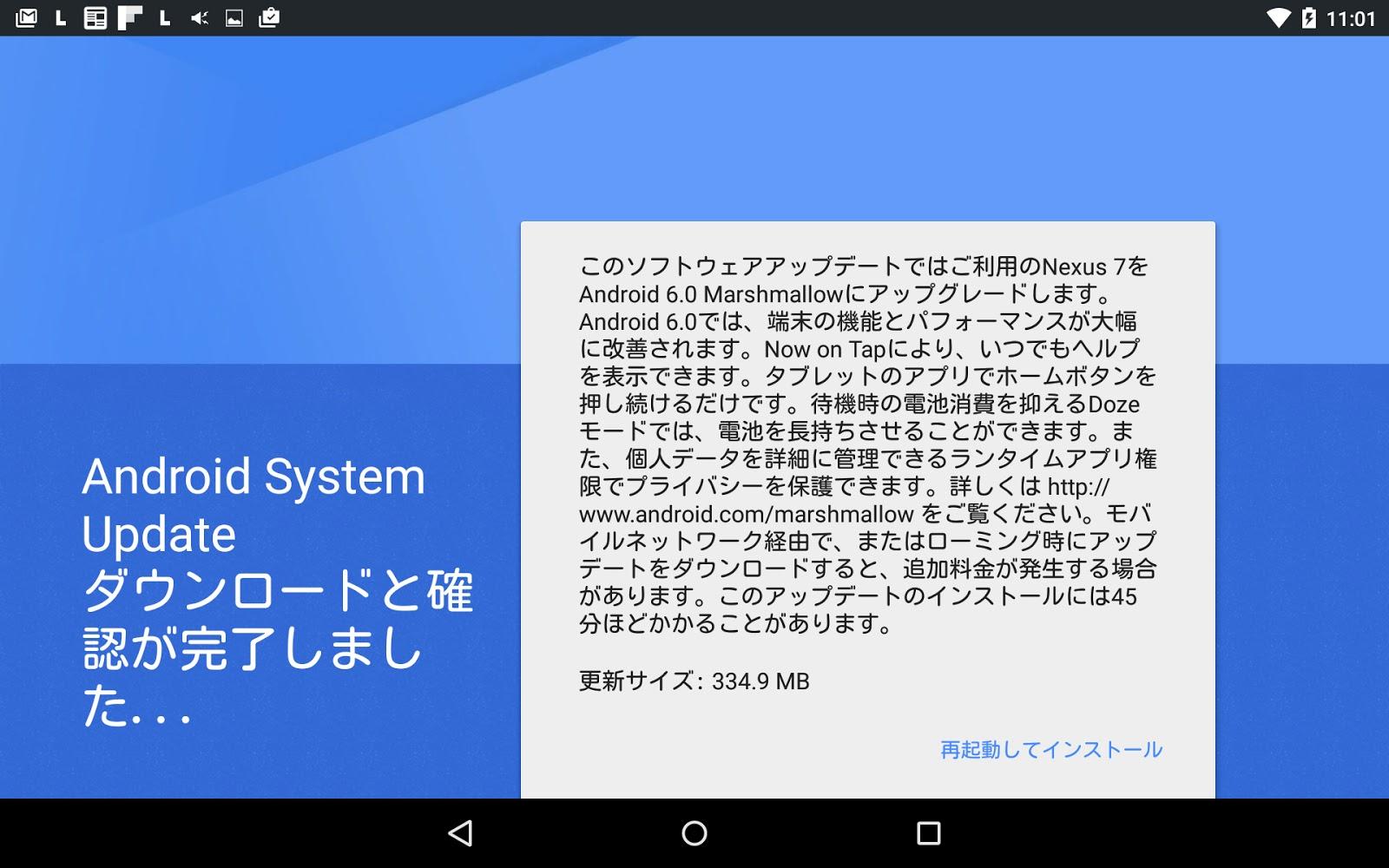 とくみつ録 Nexus7 13 に Android 6 0 Marshmallow システムアップデートがきました