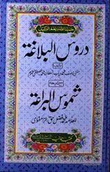 Duroos-ul-Balagha Urddu Pdf Islamic Book