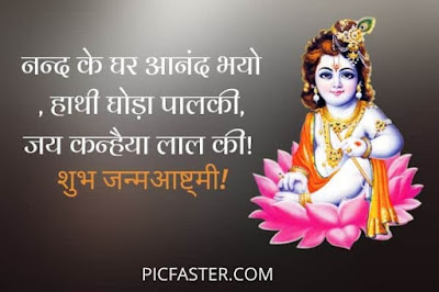 Happy Janmashtami Images [2020] Wishes Photos, Wallpapers