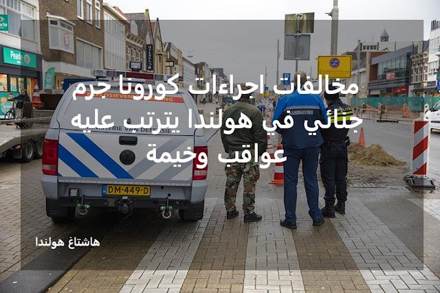 مخالفات اجراءات كورونا جرم جنائي في هولندا يترتب عليه عواقب وخيمة