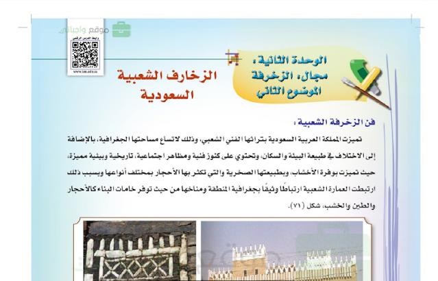 حل درس الزخارف الشعبية السعودية التربية الفنية للصف الثالث ابتدائي