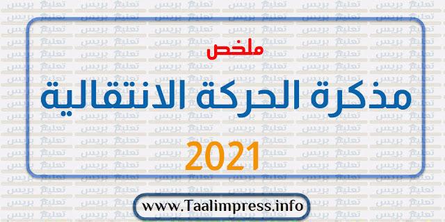 مذكرة الحركة الانتقالية 2021  باختصار