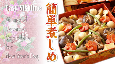 Easy nishime simmered japanese vegetables osechi ryri i came up with this idea when i lived in new york where you can not find ingredients easily i hope you can make it in your country in this way forumfinder Image collections