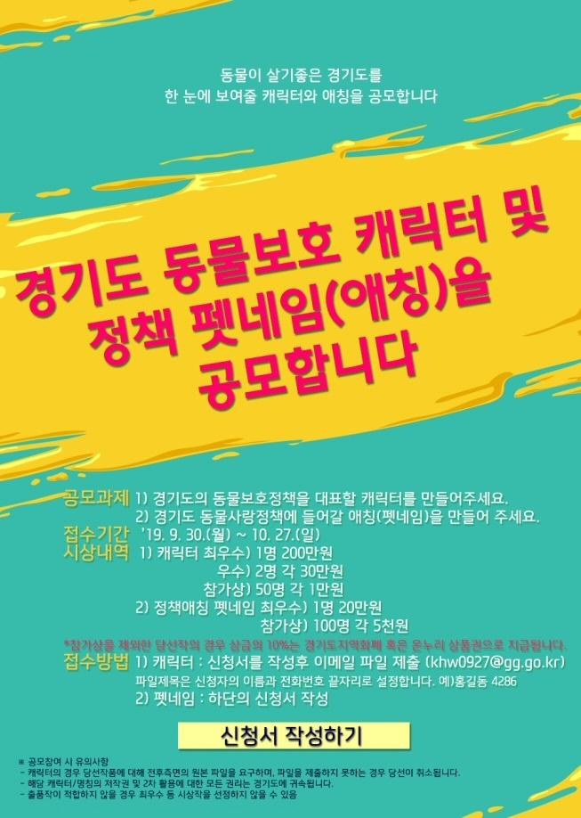 경기도, 동물보호정책 캐릭터 및 애칭(펫네임) 도민 공모전