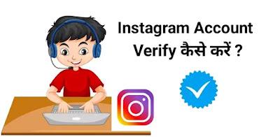 instagram account ko verify kaise kare