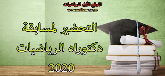 مسابقة دكتوراه رياضيات 2020
