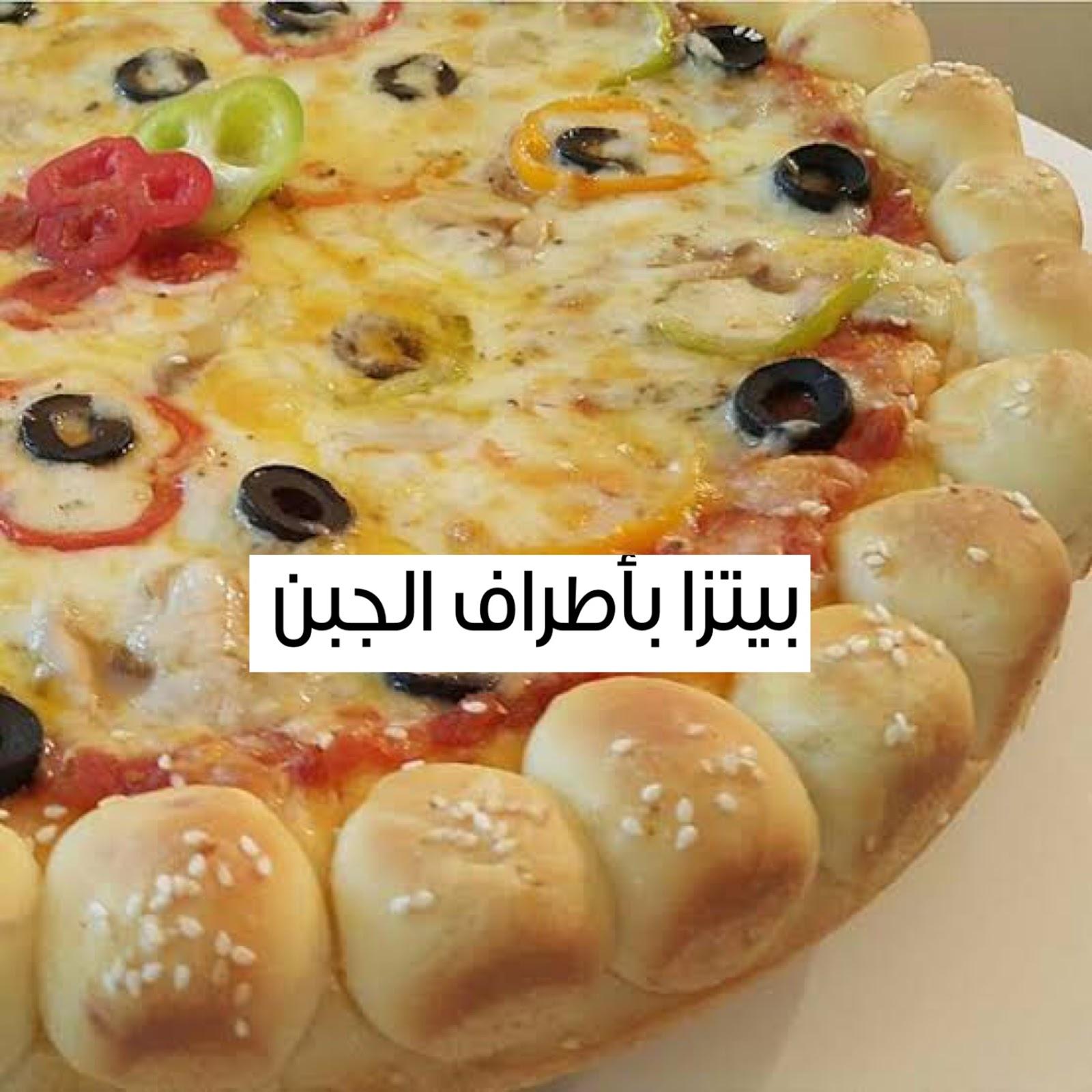 عميق قليل لسوء الحظ طريقة عمل عجينة البيتزا زي بيتزا هت Dsvdedommel Com