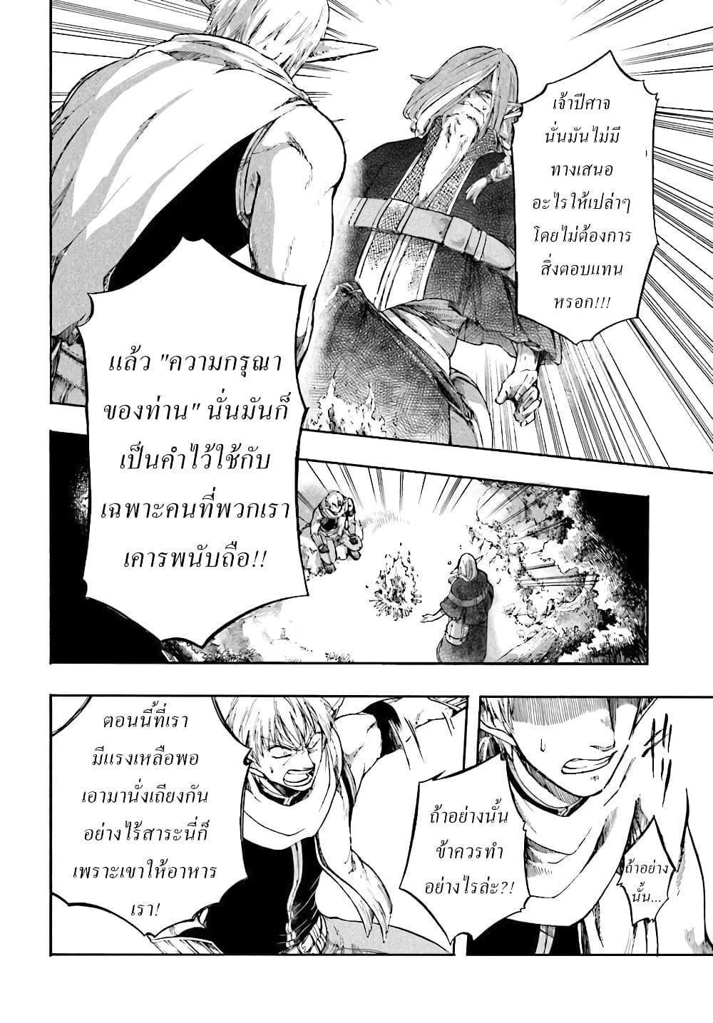 อ่านการ์ตูน Isekai Apocalypse MYNOGHRA ~The Conquest of the World Starts With the Civilization of Ruin~ ตอนที่ 2 หน้าที่ 23