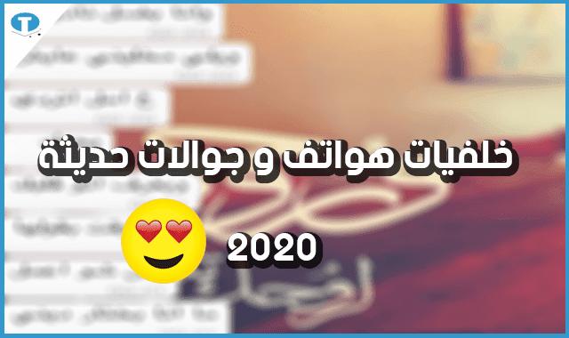 تنزيل صور واتس و خلفيات جميلة 2020 رمزيات واتس أب روعة