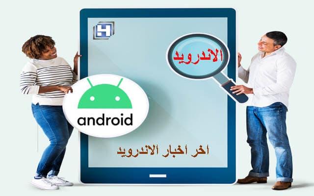 لمحبي الاندرويد اخر اخبار Android News في ظل كورونا COVID-19,,عالم الاندرويد,نظام الاندرويد,اندرويد جوجل,اخبار الاندرويد,تحديث اندرويد,اصدار جديد,اندوريد 10,جوجل,قوقل,شاومي,اونر,تحديث الاندرويد الجديد Android 10,Samsung,Google,Android 10,Android News,Xiaomi,Huawei,Honor,Android Auto,Play Store,Pixel 3,Realme X2,Galaxy Fold