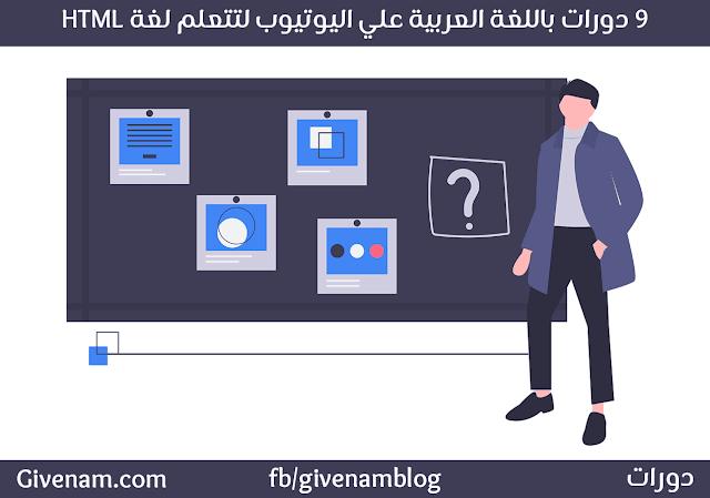 9 دورات باللغة العربية علي اليوتيوب لتتعلم لغة HTML