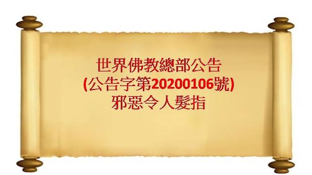 世界佛教總部公告 第20200106號