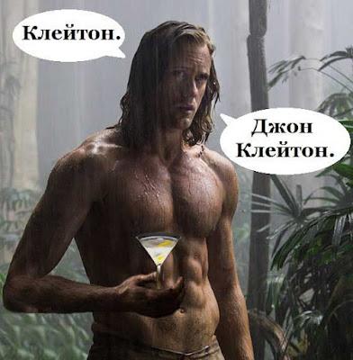 Клейтон. Джон Клейтон.