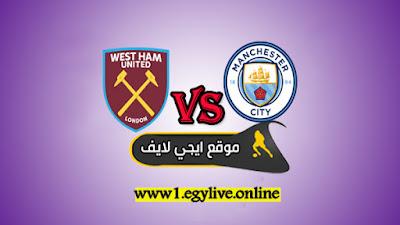 مشاهدة مباراة مانشستر سيتي ووست هام يونايتد بث مباشر اليوم