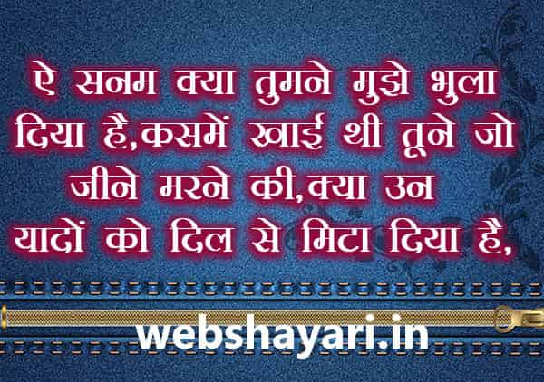 kasam shayari image hindi