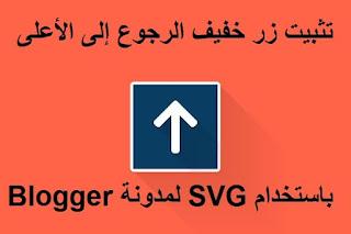 تثبيت زر خفيف الرجوع إلى الأعلى باستخدام SVG لمدونة Blogger