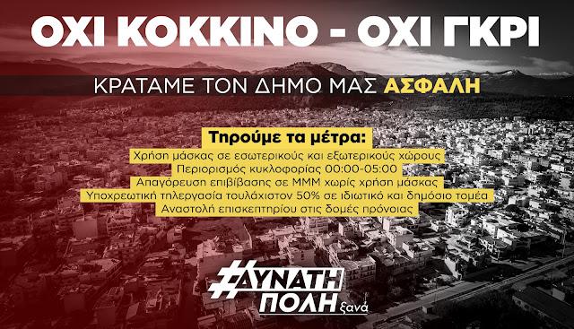 """Δυνατή Πόλη Ξανά: """"Όχι κόκκινο, όχι γκρι, κρατάμε τον Δήμο μας ασφαλή"""""""