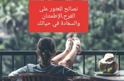 نصائح للعثور على الفرح في حياتك