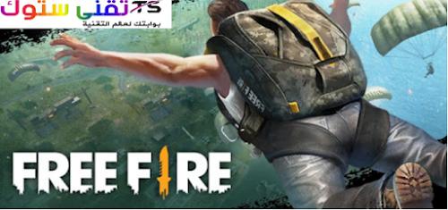 تحميل لعبة FREE FIRE للاندرويد اخر اصدار 2020