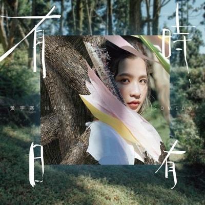 Huang Yu Han - Someday (2019) - Album Download, Itunes Cover, Official Cover, Album CD Cover Art, Tracklist, 320KBPS, Zip album