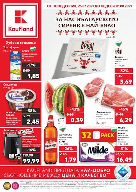 Kaufland брошури, промоции и топ оферти от 26.07 - 01.08 2021 �� Българското е най- вкусно