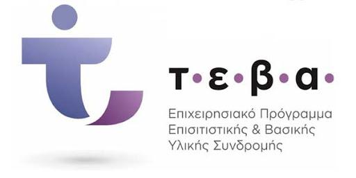 Νέα κεντρική επιτροπή για το ΤΕΒΑ στην Περιφέρεια Πελοποννήσου