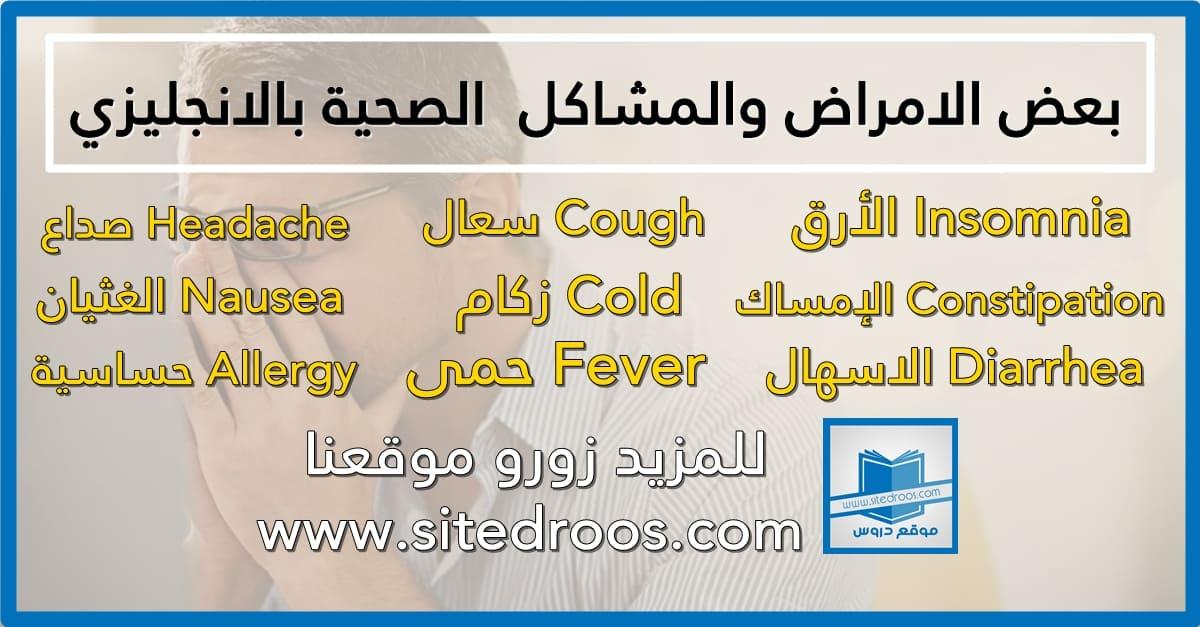 المشاكل الطبية والامراض بالانجليزية