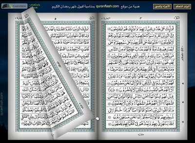 Download Al-Quran Flash Full Tajwid Untuk PC - 1001-KISAH ISLAMI