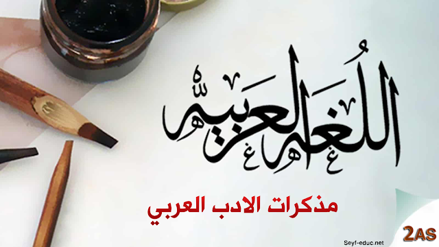 مذكرات السنة الثانية ثانوي أدب عربي pdf
