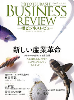 Business Review Vol.64 No.2 AUT. 2016