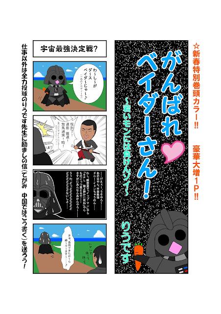 「祝・「ローグ・ワン スター・ウォーズ・ストーリー」が良作だった記念 4コマ漫画「がんばれ(はぁと)ベイダーさん!」