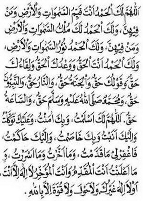 download doa setelah sholat fardhu pdf