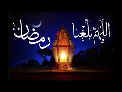 Allahumma Ballighna Ramadhan