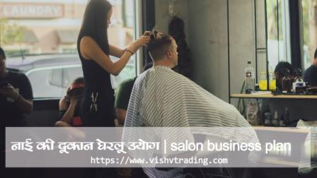 सैलून की दुकान a beauty salon business plan