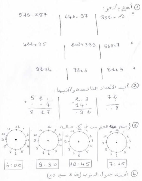 تمارين داعمة في الرياضيات المستوى الثاني ابتدائي