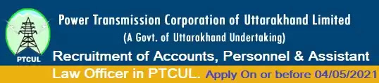 PTCUL Officer Recruitment 2021