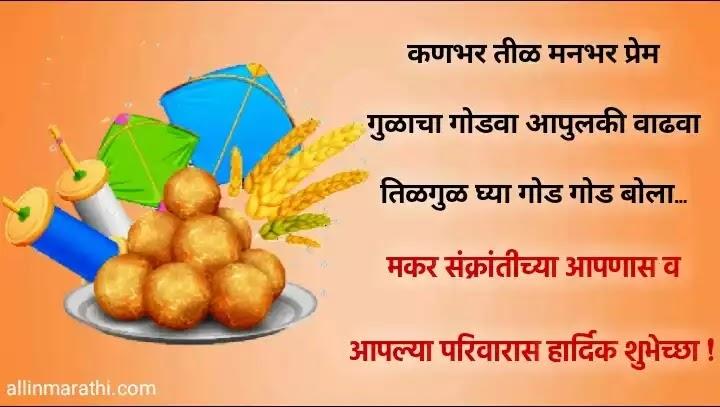 Makar sankrant status marathi