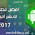 أفضل 5 تطبيقات لانشر أندرويد في 2017