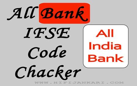 SBI बैंक का IFSC कोड ओनलाईन निकालें   भारत के सभी बैंको का IFSC कोड देखें