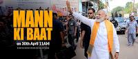 Mann Ki Baat - PM Modi - April 2017 Mp3 Song
