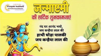 Happy Janmashtami To all