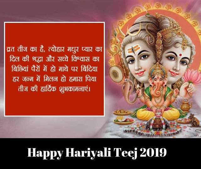 Top 10  Happy Hariyali Teej 2019 Wallpaper and Quotes