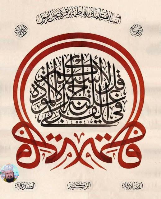 Fatima Calligraphy