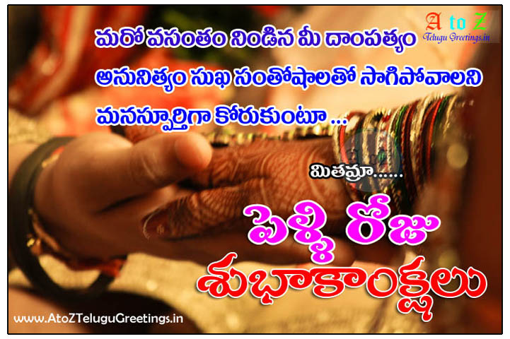 Marriage anniversary telugu hd wallpapers and quotes in a to z
