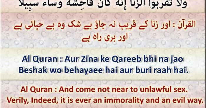 Only-Quran-Hadith ( Designed Quran and Hadith ): Al Quran : Aur Zina
