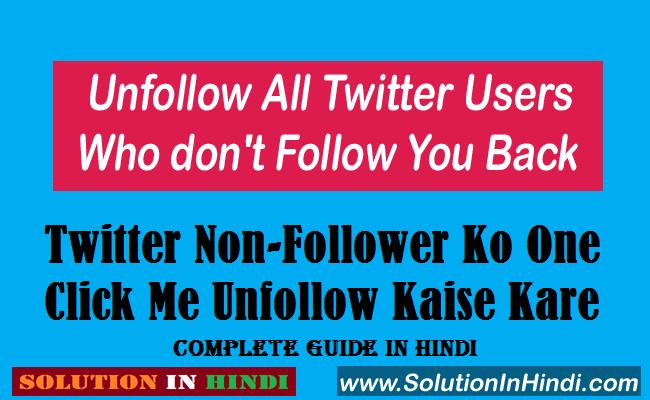 twitter non-followers ko ek sath sabhi ko one click me unfollow kaise kare - www.solutioninhindi.com