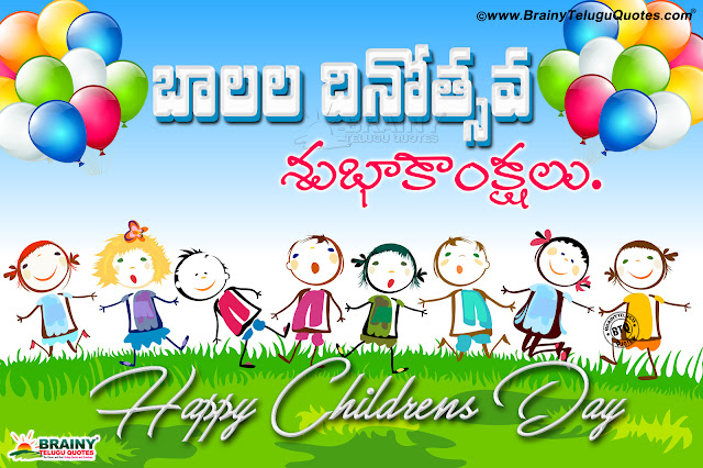 happy childrens day greetings in telugu, 2017 advanced childrens day quotes greetings